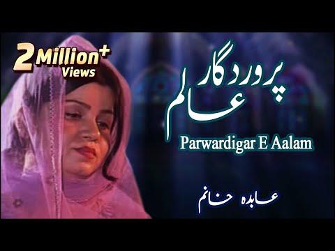 Abida Khanam - Parwardigar E Aalam - Shah E Madina - 2002
