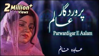 Abida Khanam Parwardigar E Aalam - Shah E Madina - 2002.mp3