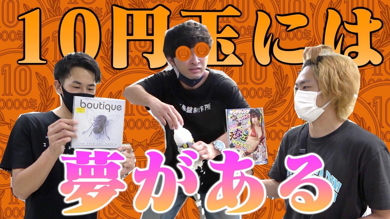 【全71種】買い物のお釣りだけで各年代の10円玉コンプリートバトル!!!