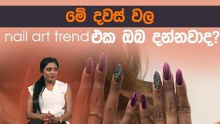 මේ දවස් වල nail art trend එක ඔබ දන්නවාද?   Piyum Vila   24 - 02 - 2020   Siyatha TV Thumbnail