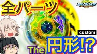 【改造】やっぱり「全パーツ円形」ベイが最強なのか!?ゆっくり挑戦してみた!!【ベイブレードバースト】 thumbnail