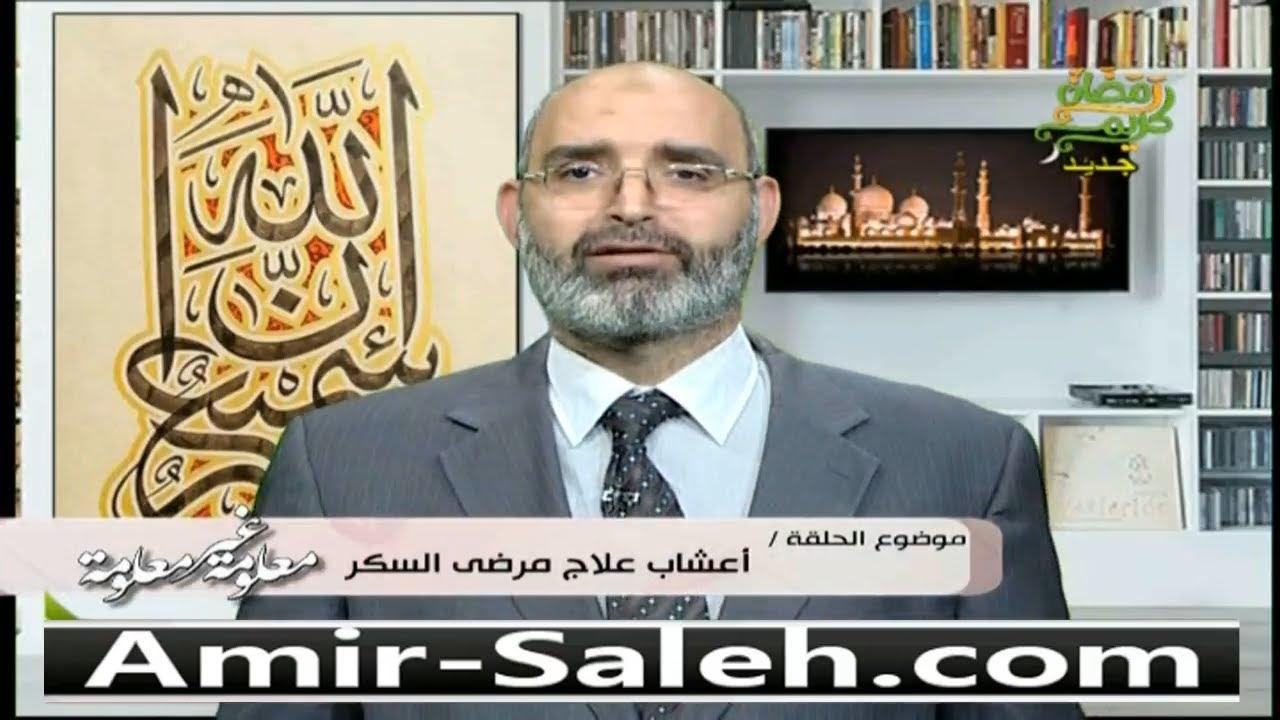 أعشاب هامة لمريض السكر | الدكتور امير صالح | معلومة غير معلومة