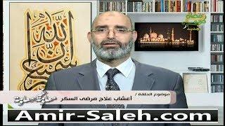 أعشاب هامة لمريض السكر | الدكتور أمير صالح