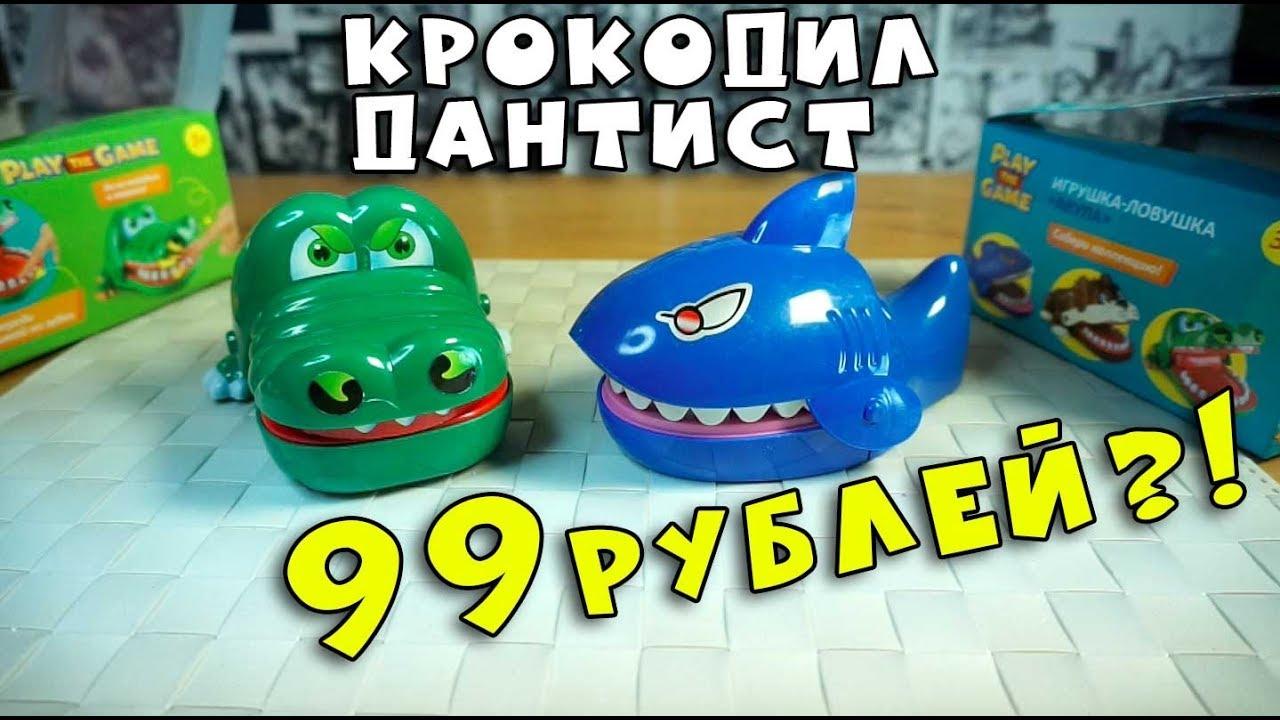 Что внутри экстремального крокодила - дантиста - YouTube