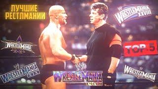 ТОП 5 WWE РЕСТЛМАНИЙ ВСЕХ ВРЕМЕН | WRESTLEMANIA