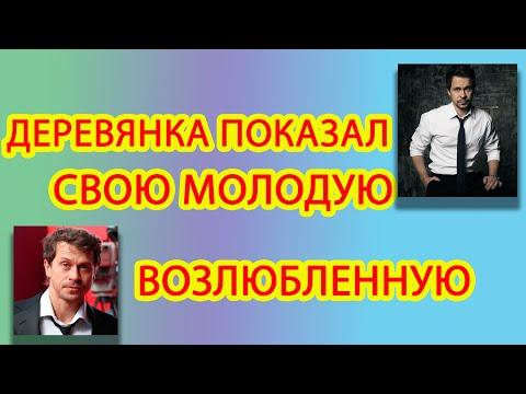 Павел Деревянко опубликовал фото возлюбленной