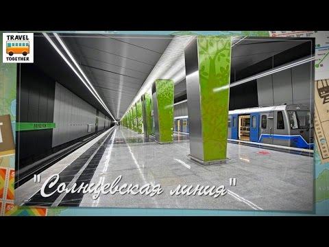 """Новые станции """"Солнцевской линии"""". 16.03.17   Moscow. New metro stations"""