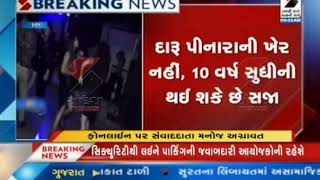 Ahmedabad City police strict rules on December 31 party ॥ Sandesh News TV