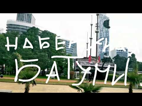 Батуми Грузия 2019 / Batumi Georgia 2019