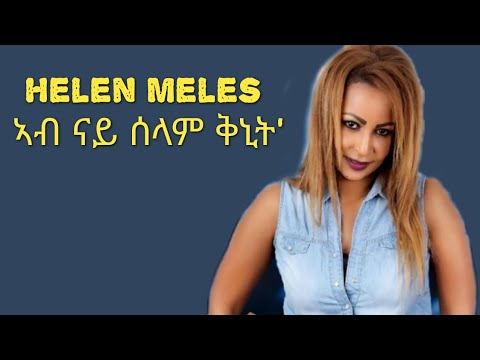 Eritrean Live music helen meles tedanagire (in Mekele) part  one¶¶