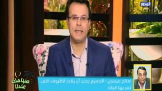 صلاح عيسى : هناك مبادرات تسعى لإنهاء أزمة الصحفيين |فيديو