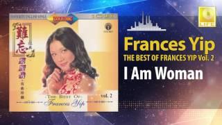 Frances Yip -  I Am Woman (Original Music Audio)