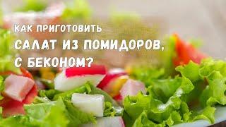 ШефДома — Салат из помидоров, с беконом