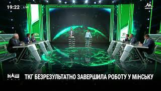 Володимир Пилипенко про вирішення конфлікту на Донбасі, 16.10.2019
