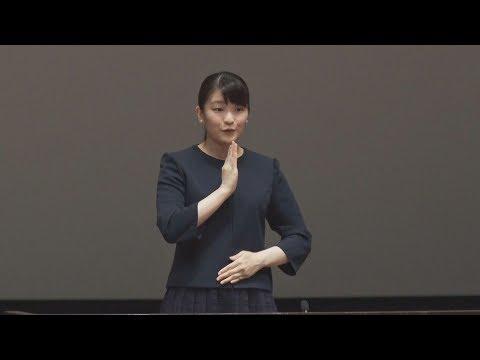 眞子さま手話であいさつ 高校生スピーチコンテスト