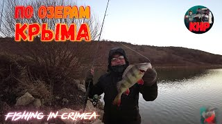 Рыбалка в Крыму 2021 поиск рыбных мест озера Крыма