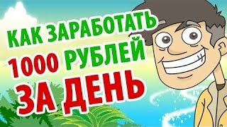 Как заработать на своей страничке ВКонтакте?