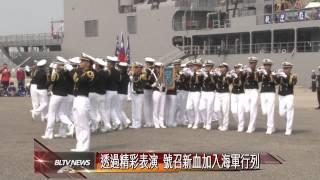 20140321 海軍敦睦艦隊訪安平港 吸引大批民眾參觀