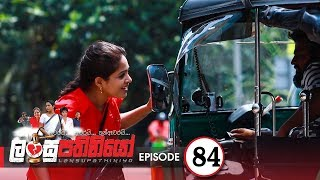 Lansupathiniyo | Episode 84 - (2020-03-20) | ITN Thumbnail