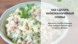 Как сделать низкокалорийный салат оливье