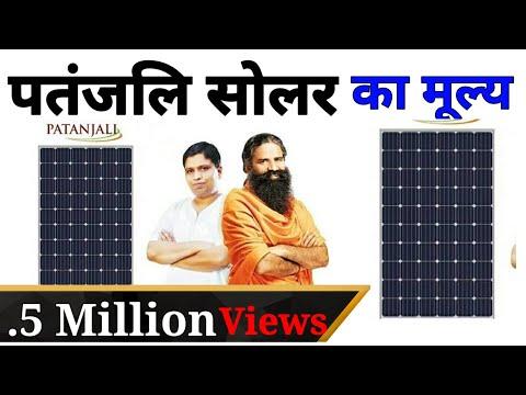 Patanjali solar price in india 2019 पतंजलि सोलर का मूल्य कितना 2019 में #techmewadi