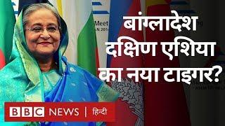 Bangladesh ने Growth के मामले में India और Pakistan को भी पीछे छोड़ दिया? (BBC Hindi)