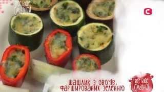 Рецепт: Шашлык из овощей, фаршированных зеленью – Все буде смачно–Выпуск 163–22.08.15