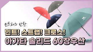 [고려기프트] 아가타 솔리드 60장우산 (스트랩)