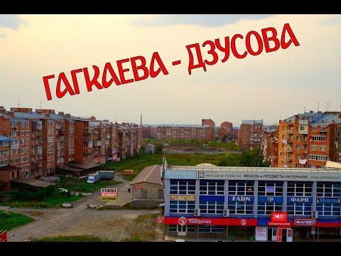 Квартира на Дзусова - Гагкаева