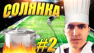 FIFA 15 | СОЛЯНКА #2 | КТО СЛЕДУЮЩИЙ?