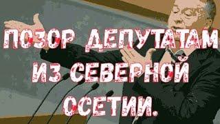 ОСЕТИЯ: