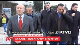 Βούλγαρος Υπουργός σε μπλόκο