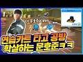 「카트라이더에서 연습카트를 무시하면 안되는 이유ㅋㅋㅋㅋㅋㅋㅋ」 (feat.갓습카트X)  [카트 문호준]