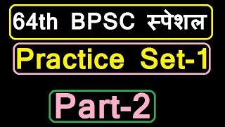 64th BPSC practice set - 1- Part- 2 | 64th BPSC Test Series - 1- Part- 2 | 64th BPSC Mock Test - 3