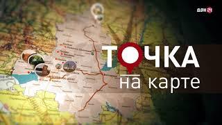 точка на карте от 30 марта 2018 - телеканал «ДОН 24»