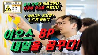 [찾아가는 인터뷰] 이오스 노드원 BP(EOS BP Nodeone) /vote buying문제, BP수익공유, 보이스등 다양한 의견을 들어보았습니다.