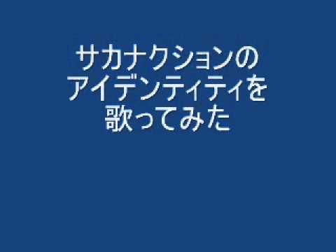 [identity] of [Sakanaction] was sung at the Karaoke .