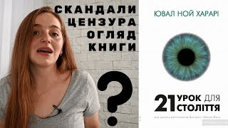 """Книга-розчарування або """"21 урок для 21 століття"""""""