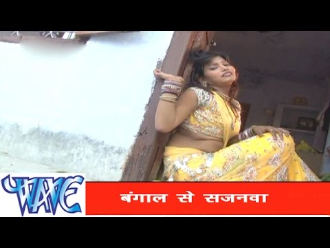 बंगाल से सजनवा - Bhojpuri Hot Song | Gharwa Aaja Ho Sajanwa | Pramod Premi Yadav | Hot Song