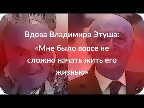 Вдова Владимира Этуша: «Мне было вовсе не сложно начать жить его жизнью»