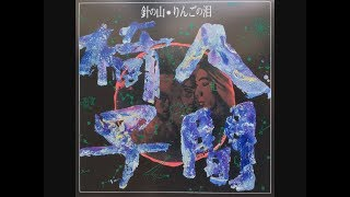 初回限定プレス アナログレコード7インチシングル盤 2016年11月23日リ...