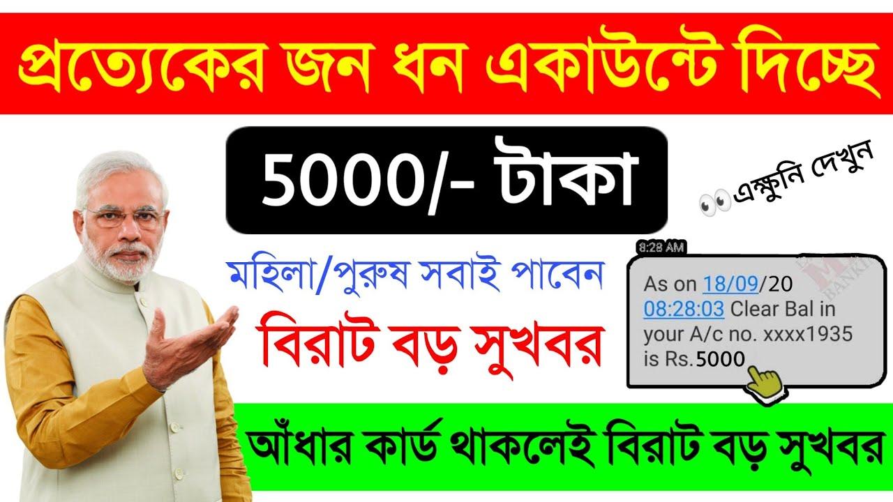 প্রধানমন্ত্রী জনধন যোজনা | 5000 টাকা সবার জন ধন একাউন্টে | PMJDY | Jan Dhan Yojana | stock skechers