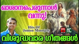 Malagavrindhangal # Christian Devotional Songs Malayalam 2019 # Hits Of Jomon Moonjely
