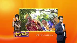 Suryakantham | Premiere Episode 360 Preview - Jan 13 2021 | Before ZEE Telugu