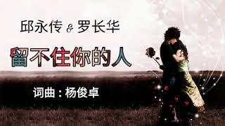《留不住你的人》演唱 : 邱永传&罗长华