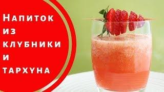 Освежающий напиток из тархуна, мяты и клубники