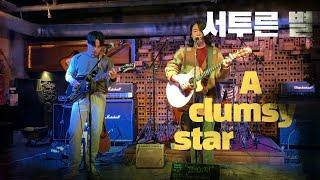 서투른 별 - 페이지 (A clumsy star - Page) 익산올댓뮤직 공연실황