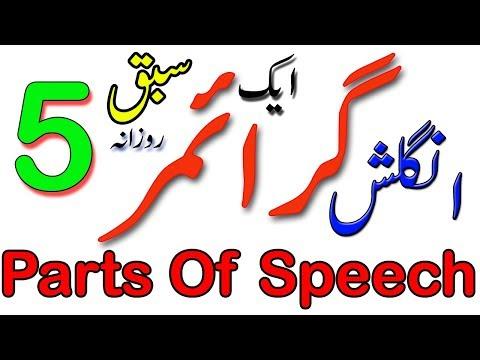 Parts Of Speech In Urdu:Lesson No 5