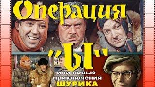 """Музыка из к/ф """"Операция Ы и другие приключения Шурика"""""""