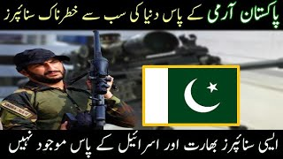 Pakistan Armed Forces Snipers Rifles World Most Efficient Weapons